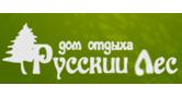 ООО «Дом отдыха «Русский лес»